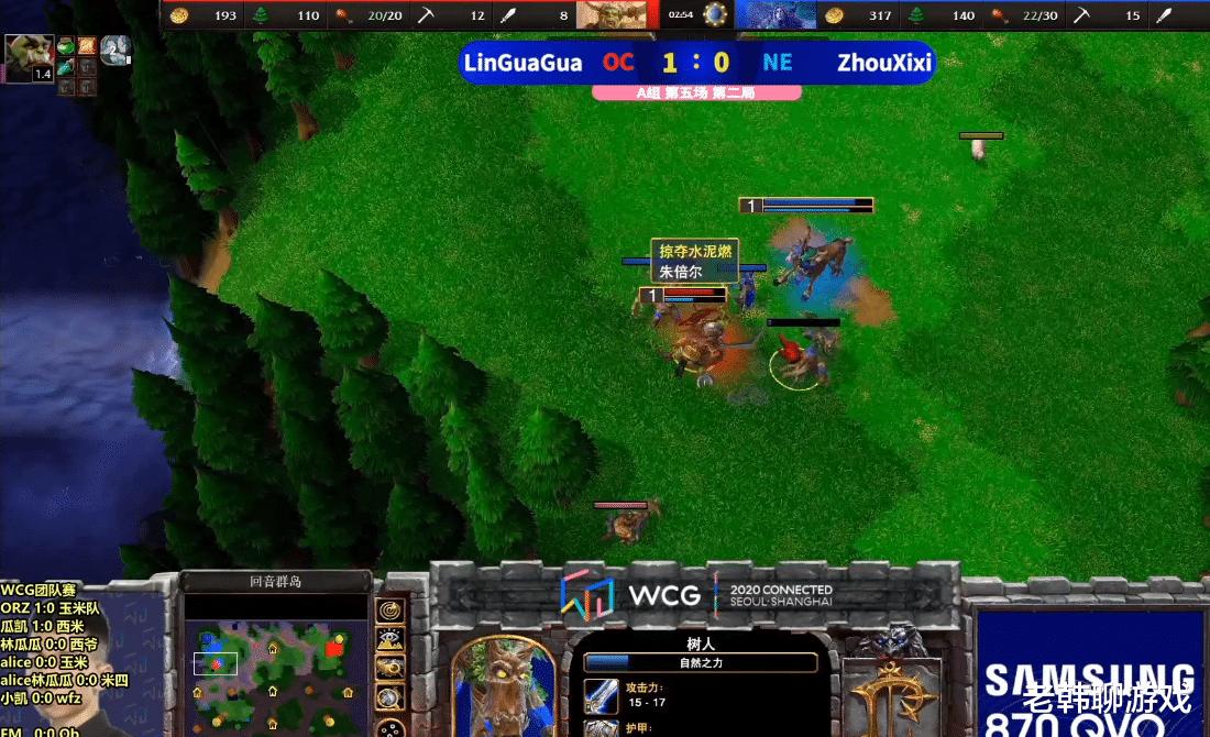 《魔獸爭霸3》WCG戰報, 缺乏補給的獸族兵團, 輸在小Y二級變-圖1