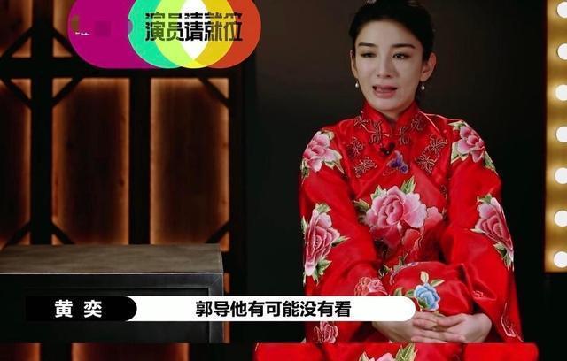 郭敬明吐槽20年老戲骨演技: 看你表演很難受, 黃奕回應愛瞭-圖5