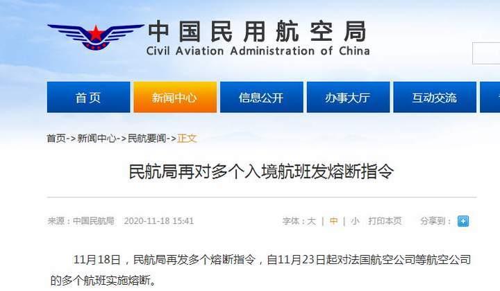 民航局再對多個入境航班發熔斷指令-圖1