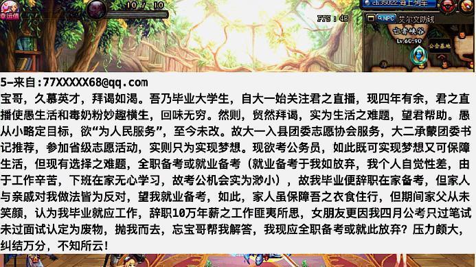DNF: 粉丝发来英文邮件, 宝哥竟全翻译出来, 说好的文盲主播呢?