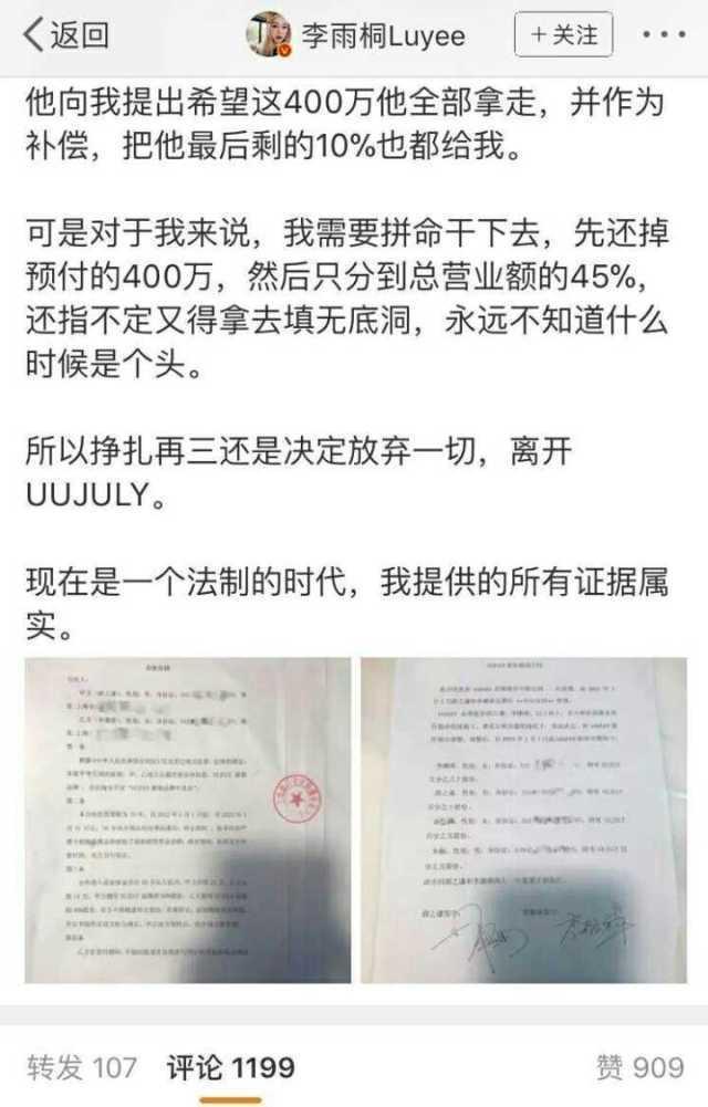 李雨桐又曝证据和亲密合照, 薛之谦撤热搜却迟迟不回应?