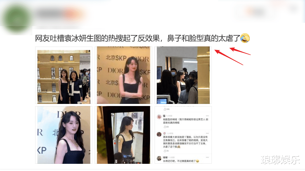 28歲袁冰妍顏值上熱搜, 引發網友吐槽, 臉型和鼻子太虐瞭!-圖12