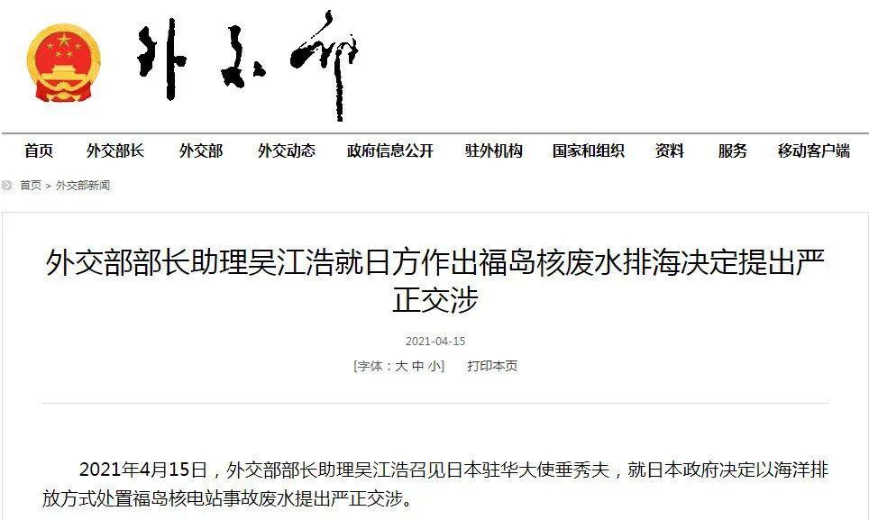 嚴正交涉! 外交部召見日本駐華大使-圖1