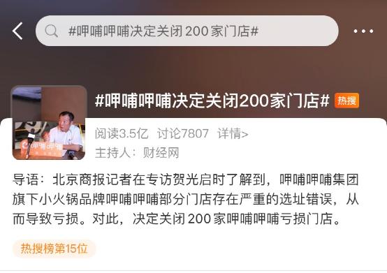 """餐飲巨頭崩瞭!股價狂跌77% 要關閉200傢門店!爆發""""宮鬥大戲"""" 創始人發聲-圖1"""