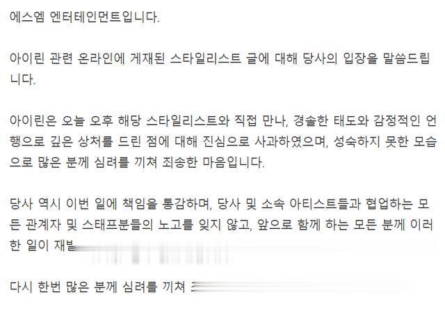 Irene耍大牌後承認錯誤, SM主動道歉, 網友: 真的沒想到-圖4
