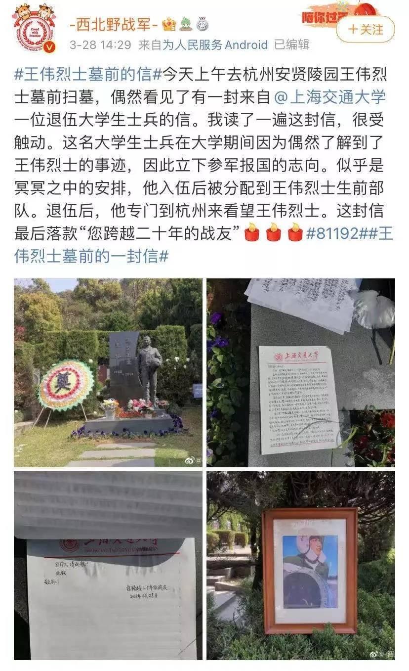 在王偉烈士墓前留信的大學生, 找到瞭-圖3