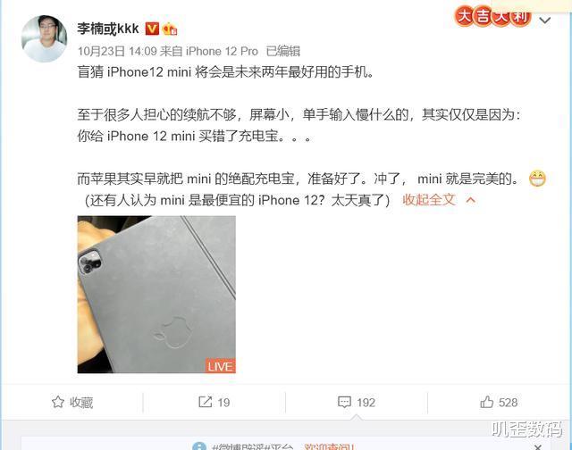 蘋果門口排長隊!華為也無奈,李楠狂吹:iPhone 12 mini兩年最佳-圖4