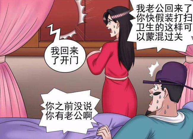 搞笑漫畫: 美女跟丈夫仙人跳坑人, 最後誰收獲大?-圖2