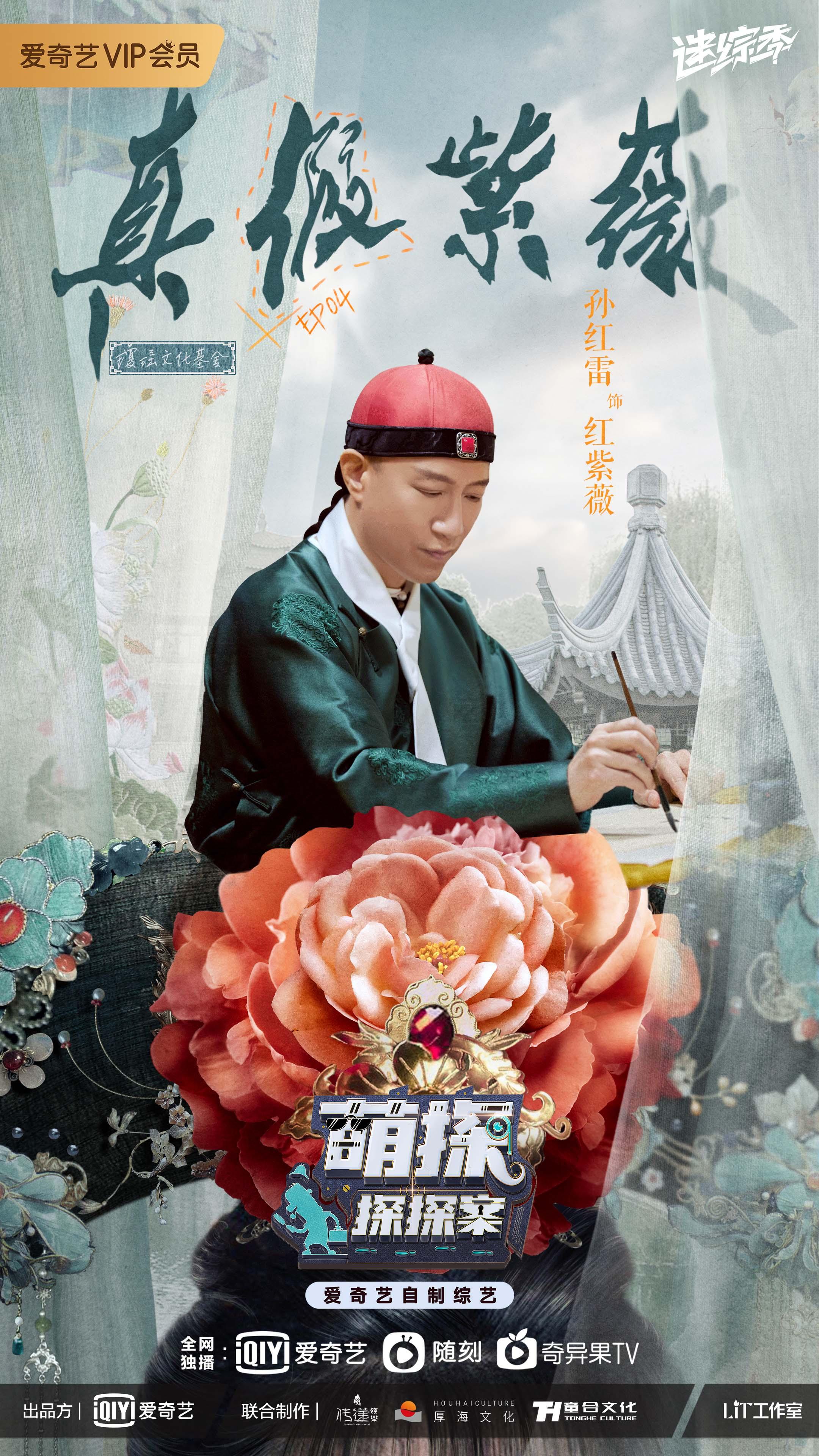 《萌探》開啟《還珠》IP 孫紅雷楊紫上演真假格格-圖2