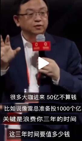 王傳福談雷軍造車: 50億不算錢! 浪費三年時間, 拿錢是買不到的-圖1