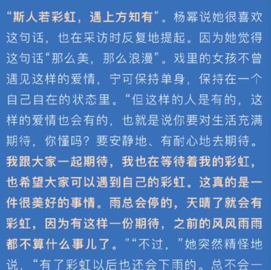 魏大勛疑回應與楊冪分手傳聞, 暗示想重新出發, 分手早現端倪-圖8