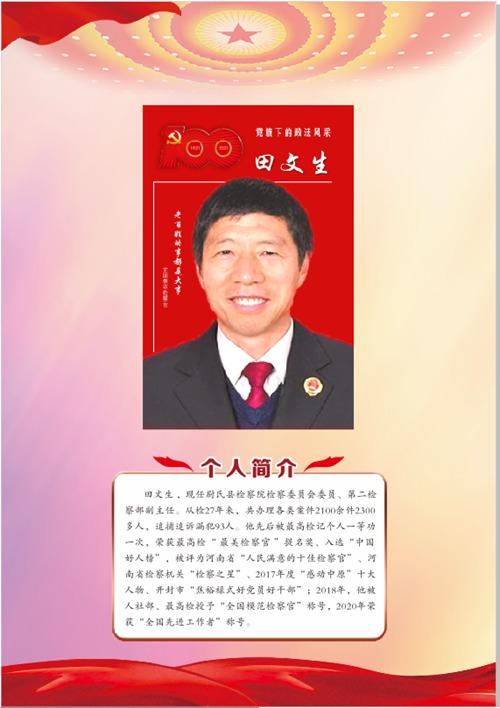 忠誠寫擔當 河南舉行政法英模首場報告會-圖5