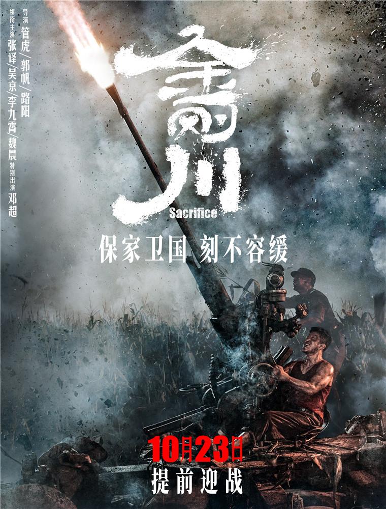 抗美援朝系列電影接力定檔 《金剛川》《最可愛的人》10月23日同日上映-圖1