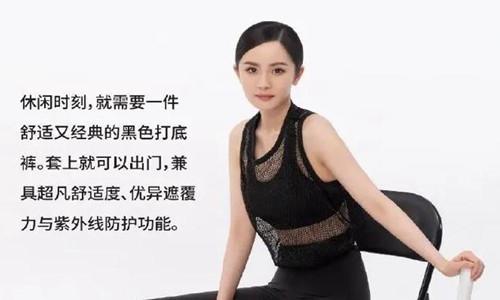 楊冪被批動作不雅 穿打底褲拍宣傳照遭群嘲-圖2
