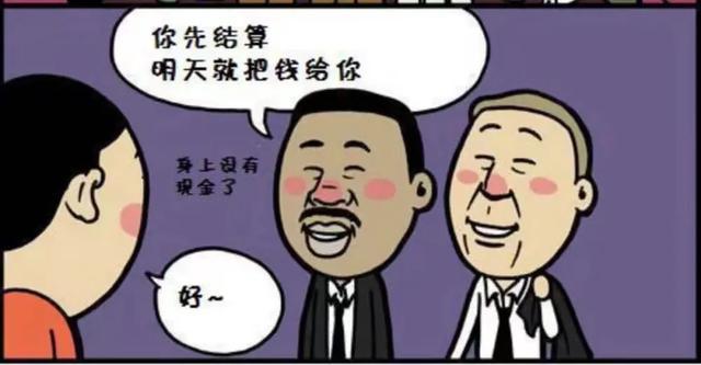 搞笑漫畫: 黑衣特工確認後再消除記憶, 小夥還沒開口就清除瞭-圖8