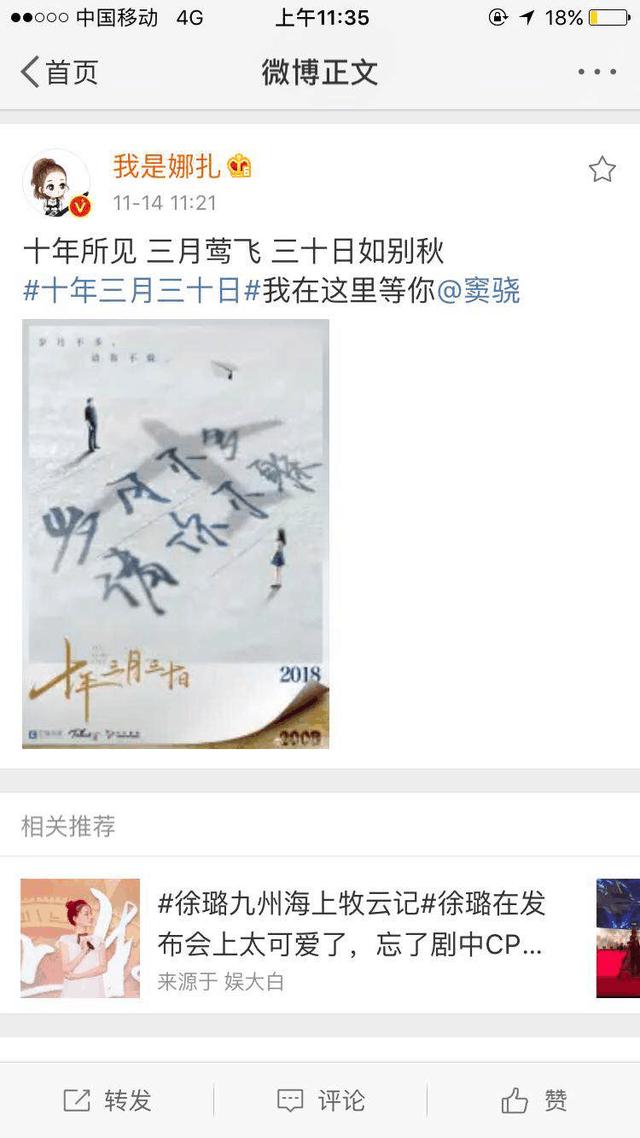 2018又一部火剧上线, 窦骁古力娜扎担纲主演《十年三月三十日》