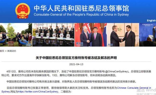 推特凍結中國駐悉尼總領館官方賬號, 中領館回應-圖1
