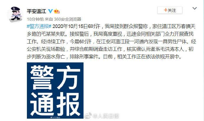 成都警方確認毛洪濤身亡: 警方初步判斷毛洪濤系溺水身亡-圖1
