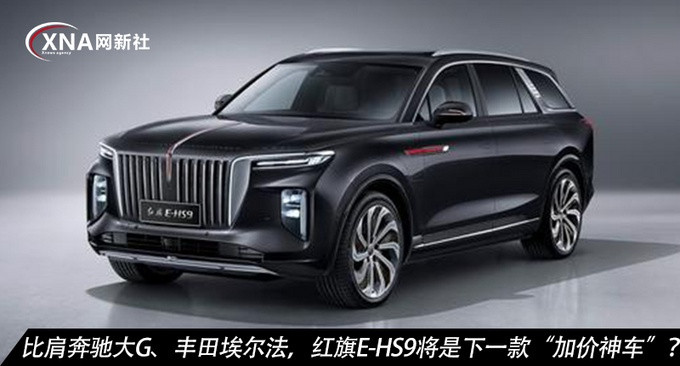 """比肩奔馳大G, 豐田埃爾法, 紅旗E-HS9將是下一款""""加價神車""""?-圖1"""