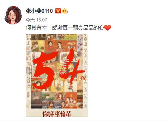 《你好, 李煥英》破54億 張小斐發文: 何其有幸-圖1