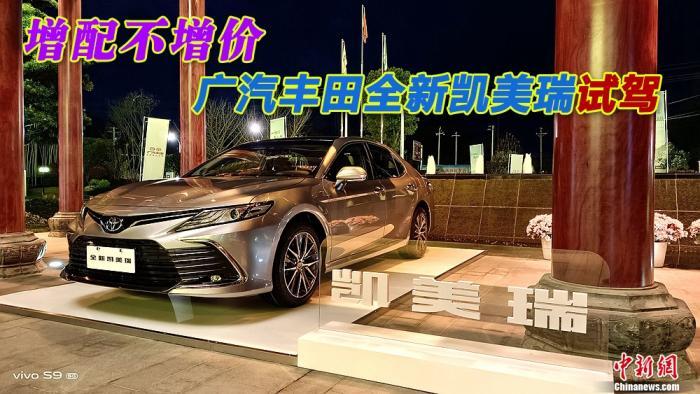 廣汽豐田全新凱美瑞試駕: 科技化增配不加價-圖1