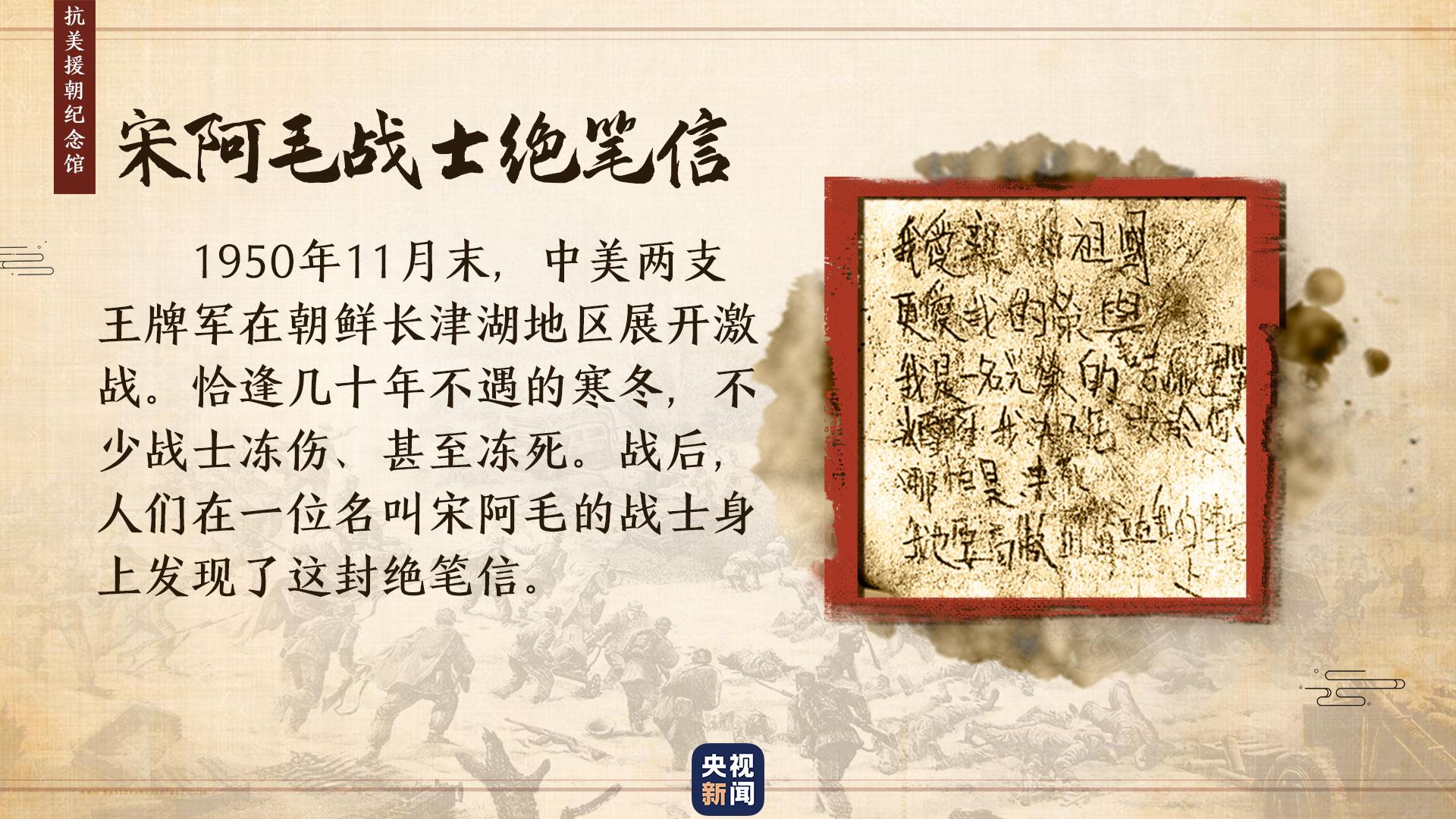 鑒往知來丨紀念館中的抗美援朝歷史-圖5