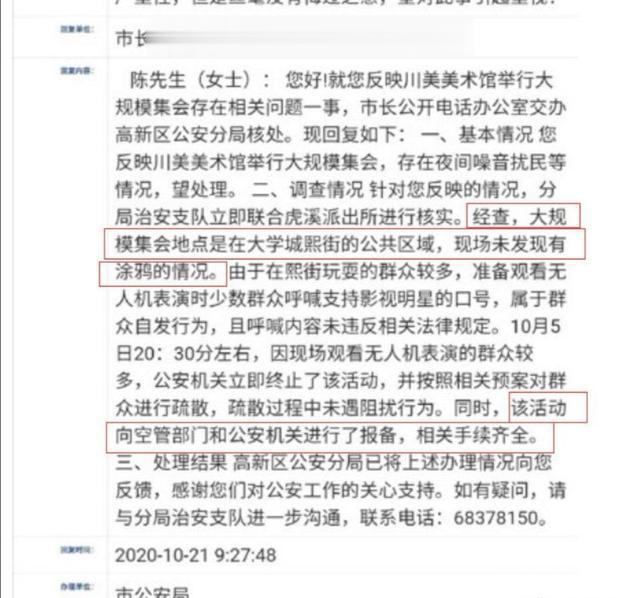 官方回應肖戰粉絲川美事件, 活動進行瞭報備, 相關手續齊全-圖3
