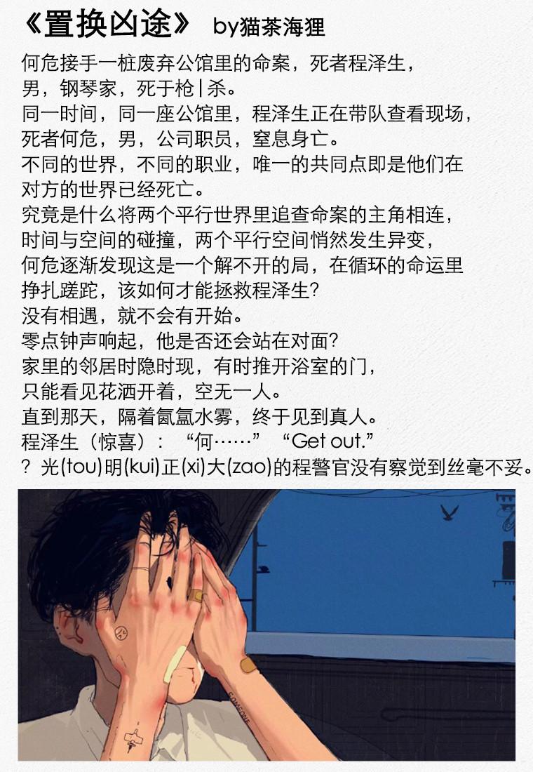 【純愛】5本懸疑破案bl文, 強強聯手, 沒有相遇, 就不會有開始......-圖5