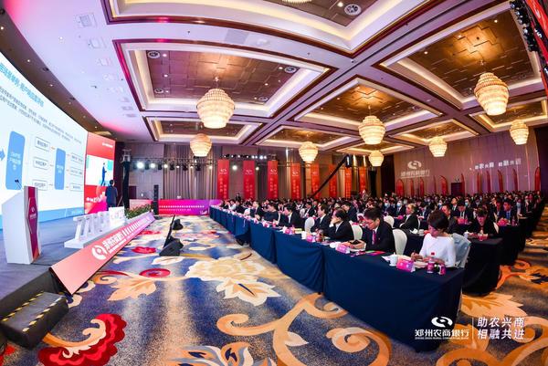 中小銀行數字化轉型論壇在鄭舉辦 鄭州農商銀行啟動零售轉型-圖1