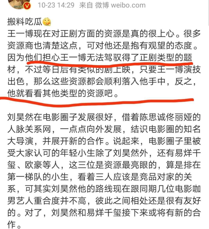 努力演戲! 曝王一博想要拍攝正劇, 但資源商們很擔心-圖4