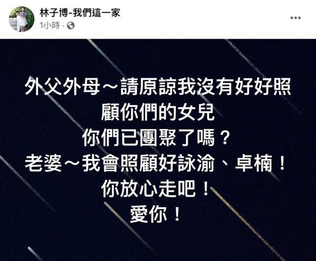 前TVB主播林子博妻子去世! 曾為抗癌耗盡積蓄, 汪明荃偷偷塞錢-圖1
