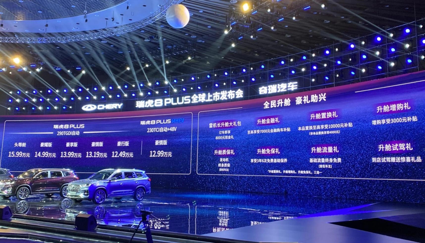 奇瑞瑞虎8 PLUS售12.49萬起, 搭1.6T發動機的五款車型選哪款最值?-圖2