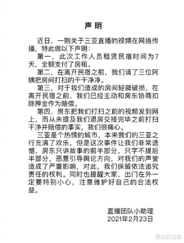 李湘發聲明回應租房爭議疑甩鍋房東, 房東: 和李湘方協商後才請人打掃-圖2
