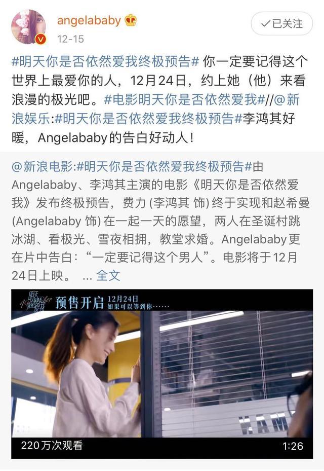"""""""隻要美就行瞭""""的Angelababy, 居然又有新電影瞭?-圖4"""