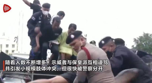 """泰國再爆發大規模抗議 青年示威者與""""保皇派""""激烈對峙起沖突-圖1"""