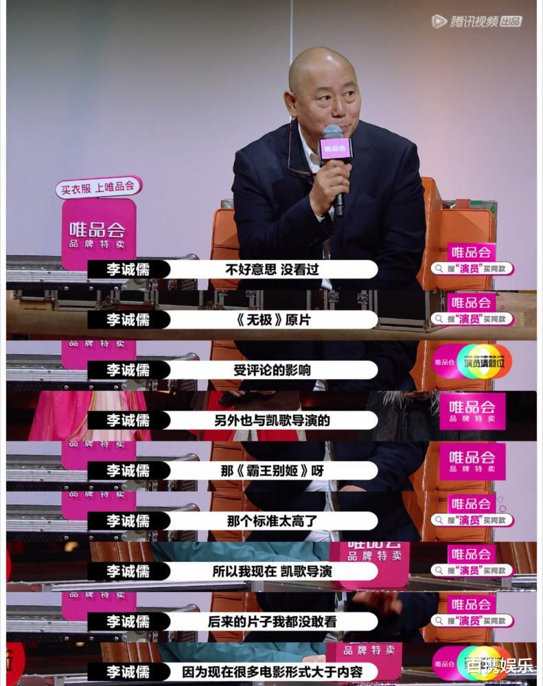 懟李誠儒那一段已成《演員請就位》最醜陋的畫面, 導演抱團明顯-圖1