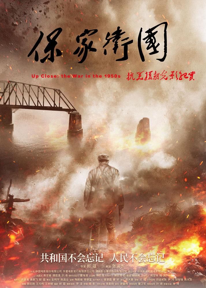 抗美援朝系列電影接力定檔 《金剛川》《最可愛的人》10月23日同日上映-圖3