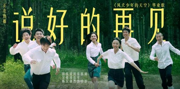 """《風犬少年的天空》彭昱暢領銜""""風犬隊""""獻唱畢業歌-圖1"""