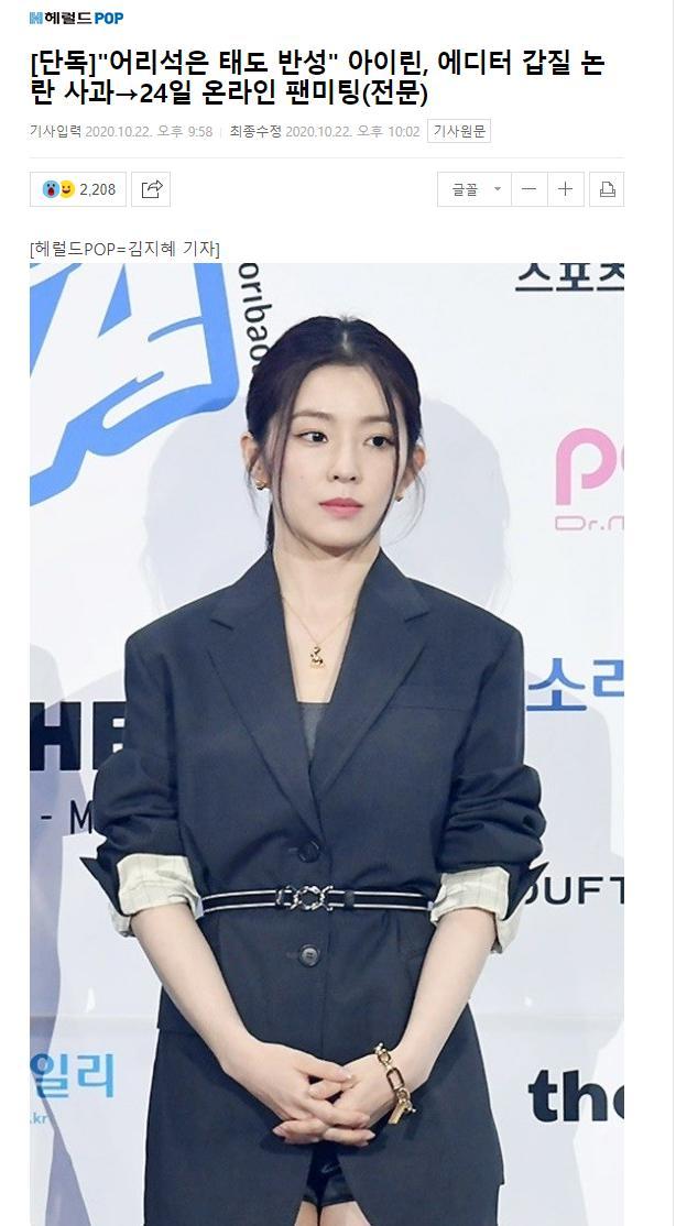 Irene耍大牌後承認錯誤, SM主動道歉, 網友: 真的沒想到-圖1