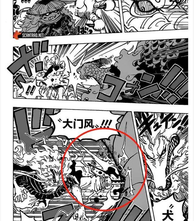 海賊王漫畫992話: 最強生物凱多為何被赤霄九俠打得如此狼狽? !-圖1