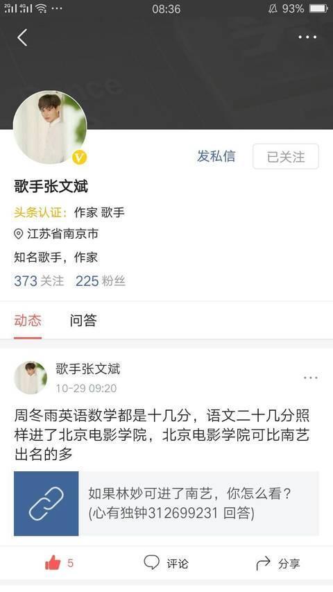 作家、歌手张文斌因作品: 《孔淑涵修真记》人气暴涨