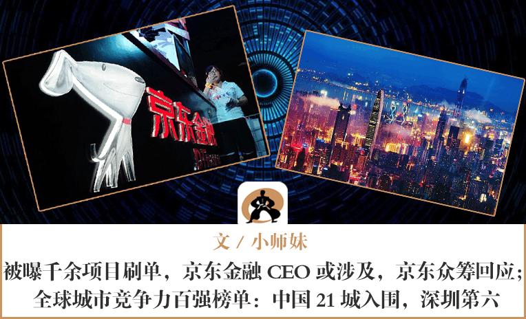 被曝千余项目刷单, 京东金融CEO或涉及, 京东众筹回应;全球城市竞争力百强榜单: 中国21城入围, 深圳第六