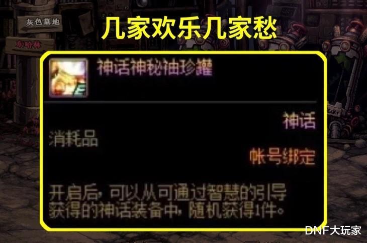 DNF: 神話罐子眾生相! 軍神X2、至高變天堂, 你是哪一類?-圖1