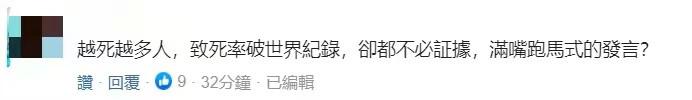 """死亡人數增加引臺民眾恐慌, 蔡英文稱""""疫情控制到一定程度"""", 網友怒斥""""大騙子""""-圖8"""