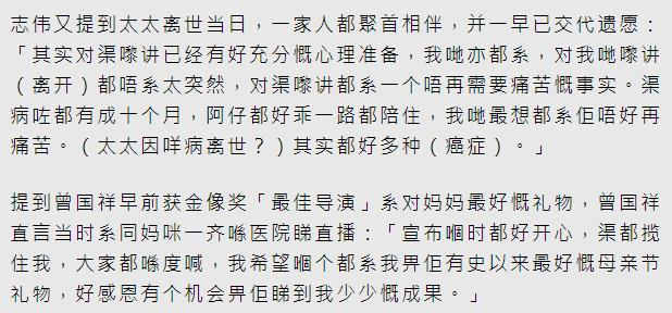 曾志偉首談太太病逝, 生前患多種癌癥很痛苦, 會以海葬圓亡妻遺願-圖7