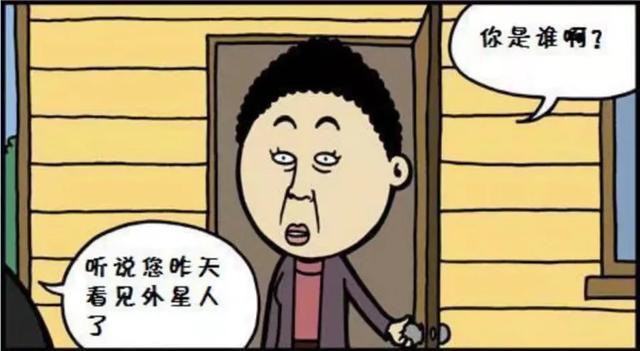 搞笑漫畫: 黑衣特工確認後再消除記憶, 小夥還沒開口就清除瞭-圖1