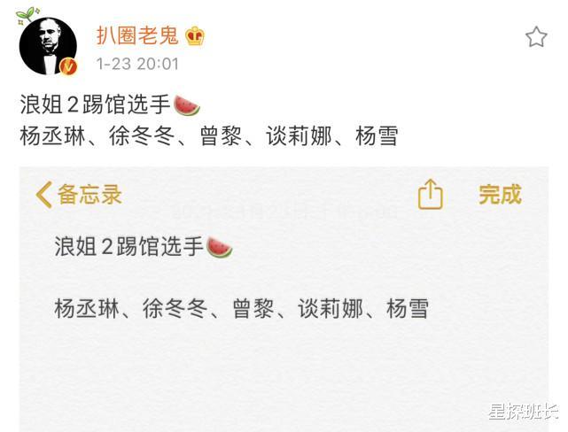 """《浪姐2》五位踢館姐姐曝光, 楊丞琳驚喜加盟, """"江玉燕""""也來瞭-圖4"""