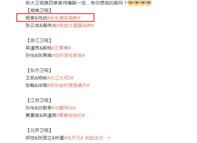 """肖戰楊紫挑大梁? 各衛視Q4待播劇編排: 《餘生》成""""唯一""""言情劇-圖3"""