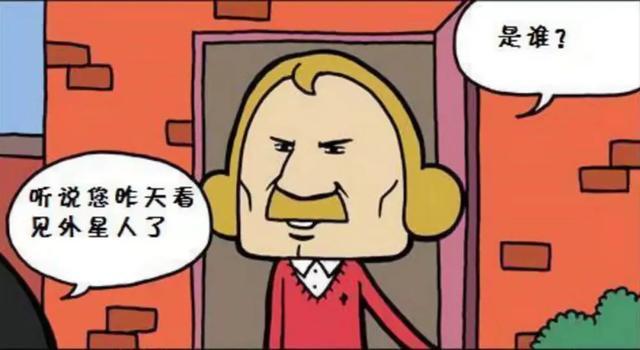 搞笑漫畫: 黑衣特工確認後再消除記憶, 小夥還沒開口就清除瞭-圖3
