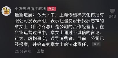 這次是真的冤枉羅志祥瞭-圖7